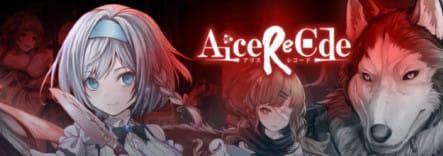 Alice Re: code X